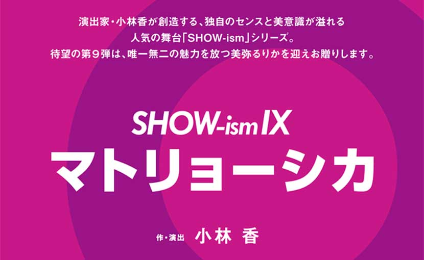 show-ism9